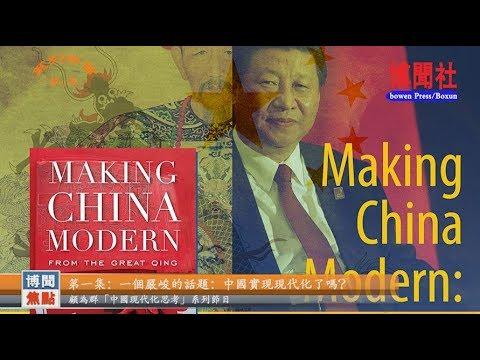 顾为群:走出中国现代化的迷思(1-5集)