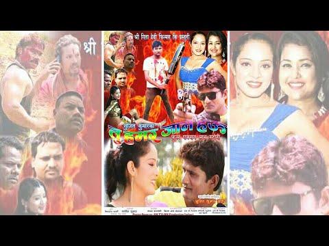 Tu Hamar Jaan Hau | Bhojpuri Movie Trailer | Sujeet Kumar Shah