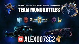 Секреты Team Monobattles в StarCraft 2: LotV