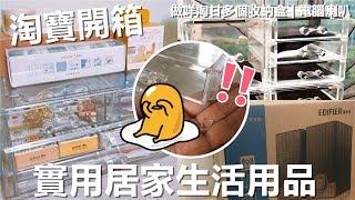 【淘寶開箱】實用居家生活用品 | 做咩淘甘多個收納盒 | 電腦喇叭 | Taobao Unboxing | 2GirlsTV