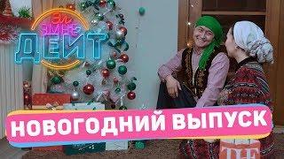 ЭЛ ЭМНЕ ДЕЙТ? / НОВОГОДНИЙ ВЫПУСК