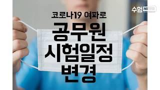 [수뉴스] 변경된 2020 국가직/서울시/경찰공무원/소…