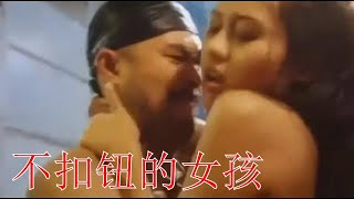 【Girls Unbutton 不扣钮的女孩】Chinese X-rated 香港情色 Loletta Lee 李丽珍 Strawberry Yeung 杨玉梅 Milkie Ng 吴妙仪