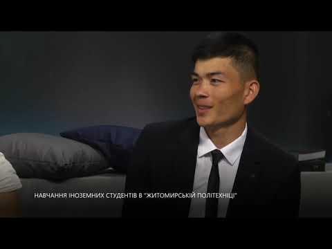 Телеканал UA: Житомир: Іноземні студенти в Житомирських вузах
