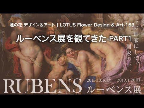 ルーベンス展を観てきたPART1★蓮の花 デザイン&アート 多摩市LOTUS Flower Design & Art163
