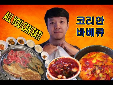 Thumbnail: BEST All You Can Eat KOREAN BBQ in San Francisco Bay Area!