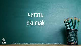 Rusça  okumak  читать
