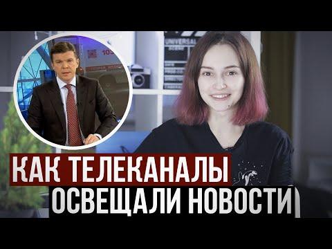 Стрельба на Лубянке, пресс-конференция Путина и как это показали телеканалы / Kosatkina News