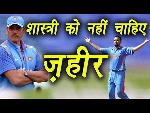 Ravi Shastri को Zaheer Khan नहीं Bharat Arun चाहिए गेंदबाज़ी कोच | वनइंडिया हिंदी