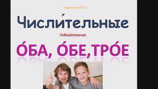 Собирательные Числительные РКИ. Числа и Цифры/Collective nouns russian.Таблицы в конце видео.