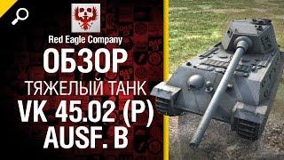 Тяжелый танк VK 45.02 (P) Ausf. B - Обзор от Red Eagle Company [World of Tanks]