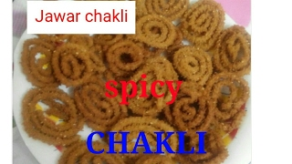 Spicy jawar ki chakli||crispy chakli recipe||Indian chakli recipe||easy chakli recipe||