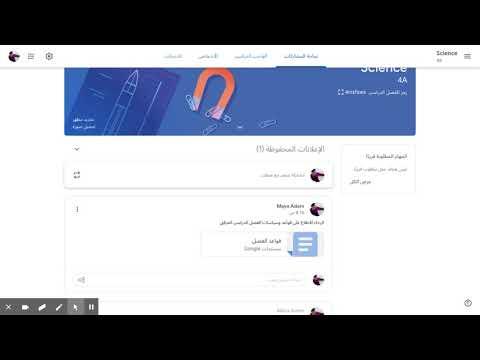 (Google Classroom) ساحات المشاركات على جوجل كلاس روم