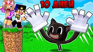 Майнкрафт но 10 Дней Выживания в Мире с МУЛЬТЯШНЫМ КОТОМ в Майнкрафте Троллинг Ловушка Minecraft