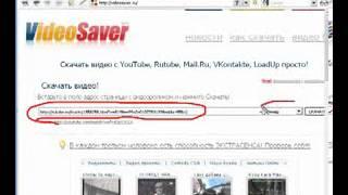 Как скачать видео с любого сайта, с сервиса Rutube и Youtube