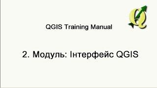 Навчання в QGIS керівництво модуль 02 інтерфейс