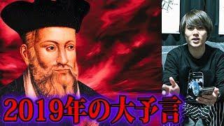 2019年版ノストラダムスの大予言!!【都市伝説】