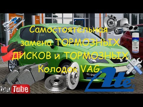 VAG/Замена тормозных колодок и тормозных дисков Ibiza/Polo/Fabia/Octavia/Leon