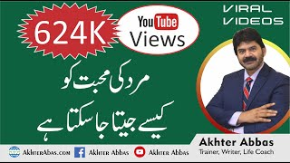 10 ways to win the male love By Akhter Abbas  May 2019 Urdu/Hindi