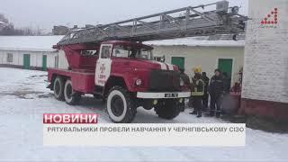 Рятувальники провели навчання у СІЗО