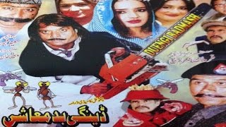 Pushto Comedy Drama - Duengi Badmash - Jahangir Khan Comedy Movie