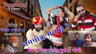 Rajsthani Dj Song 2018 -धमचीक मचगी रे  - New Marwari DJ Song Dhamaka - FUll Audio Track