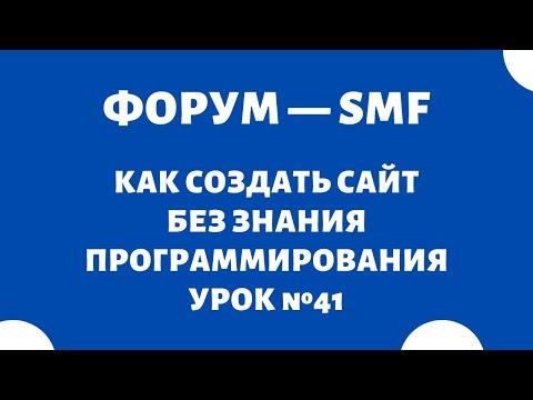 Скачать и установить SMF форум 🔥 Как создать форум, сообщество с нуля самому бесплатно, Урок №41
