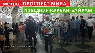 метро Проспект Мира, праздник Курбан-байрам // 11 августа 2019
