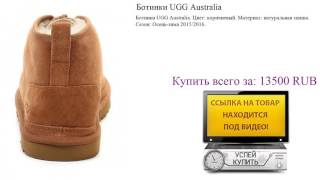 3ba4bb3304d Ботинки и сапоги мужские Ugg купить в Украине. Продажа по низким ...