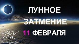 ДВА СУДЬБОНОСНЫХ ЗАТМЕНИЯ ФЕВРАЛЯ 2017. ЛУННОЕ ЗАТМЕНИЕ - прогноз астролога Веры Хубелашвили