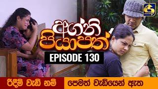 Agni Piyapath Episode 130 || අග්නි පියාපත්  ||  09th February 2021 Thumbnail
