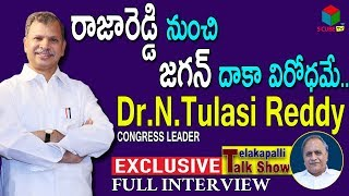 Dr.Narreddy Tulasi Reddy FULL Interview   Senior Congress Leader   Telakapalli Talkshow   S CUBE TV