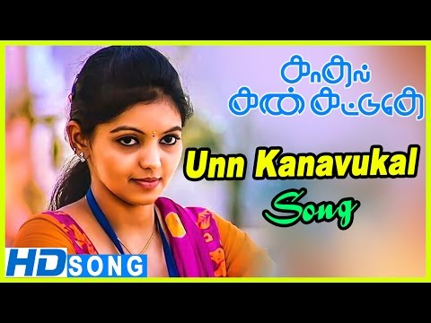 Kadhal Kan Kattudhe Movie Scenes | Athulya Transferred To Pollachi | Unn Kanavukal Song | Aneeruth