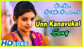 Kadhal Kan Kattudhe Movie Scenes | Athulya transferred to Pollachi | Unn Kanavukal song | Aneeruth