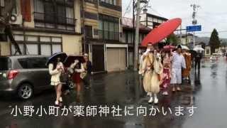 834年 小野小町による温泉の開湯から小野川温泉の歴史が始まります。...