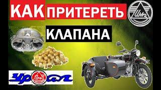 Как притереть клапана мотоцикла Урал