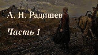 А. Н. Радищев. Часть 1 [Лекции по литературе]