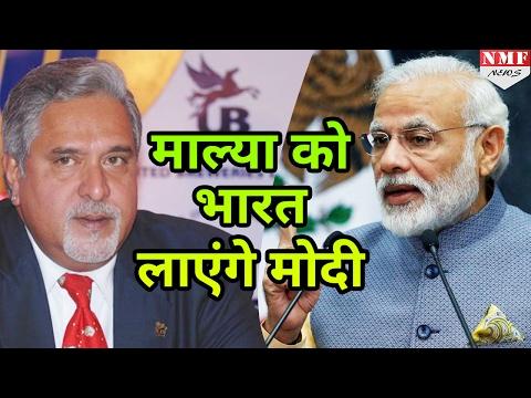 Mallya को India लाने पर सख्त हुई Modi Sarkar, UK high commissioner को सौंपी extradition request