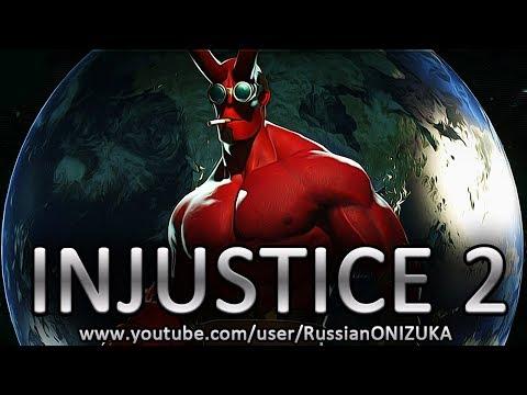 INJUSTICE 2 - Хеллбой прохождение  (Секретная концовка и новые приёмы)