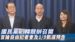【全程影音】國民黨、韓競辦召開言論自由記者會及1/9凱道預告