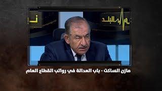 مازن الساكت - باب العدالة في رواتب القطاع العام
