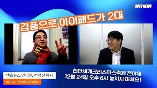 액츠인터뷰 천안세계크리스마스축제 전야제, 정덕진 목사
