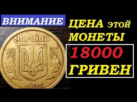 ВНИМАНИЕ! МОНЕТА 1995 ГОДА УКРАИНА ПРОДАНА ЗА 18017 ГРИВЕН! Секреты нумизматики от Yarko Coins