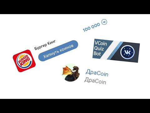 В магазине ВК Коин: 100к за отсканированный чек в Бургер Кинг. VK Coin Quiz  бот-викторина. ДраCoin