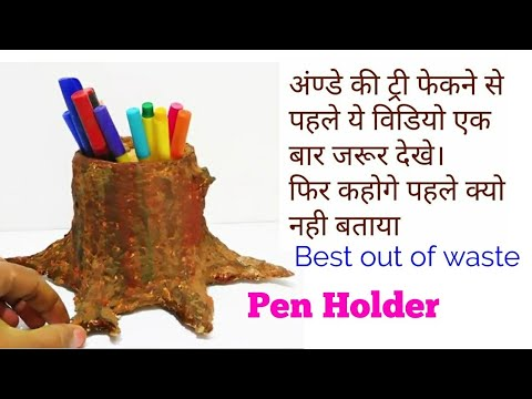 DIY : Egg tray | best out of waste | how to make egg tray clay | paper mache tree | Pen Holder