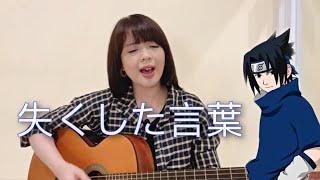 OST NARUTO - NAKUSHITA KOTOBA || cover by MANDA