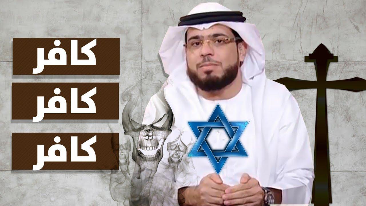 وسيم يوسف كافر كافر كافر وإلي مش عاجبه يشرب من المجاري د.عبدالعزيز الخزرج الأنصاري