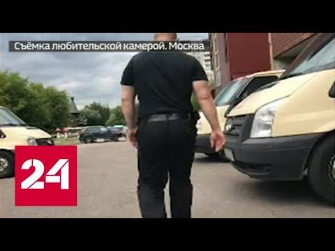 Инкассатор взял из банка 10 миллионов по-тихому - Россия 24