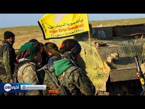 جنرال أمريكي يوصي بمواصلة تسليح قوات سوريا الديمقراطية  - نشر قبل 12 ساعة