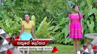 හොල්මන් මාමාව හොයන සකූ | Sakuge Lokaya | Sirasa TV Thumbnail